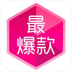 最爆款日用app