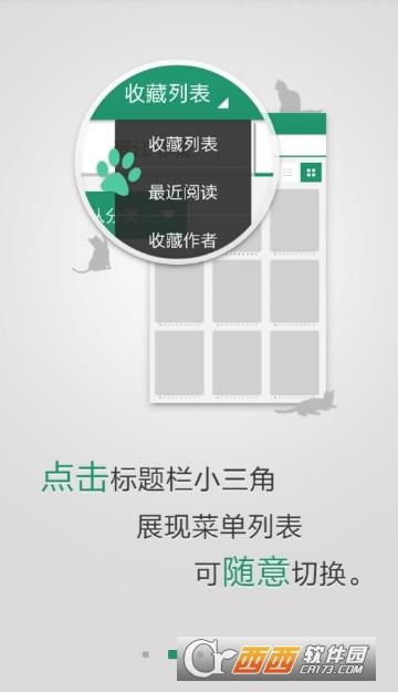 晋江小说阅读旧版本 v5.3.8.4 最新版