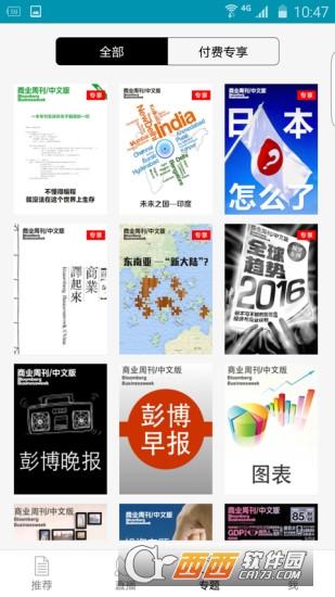 商业周刊APP v4.6.7安卓最新版
