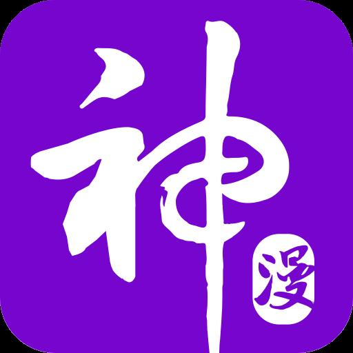 神漫画(看漫画神器)v2.4.7安卓最新版