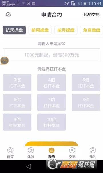 财云策略app V1.1.0