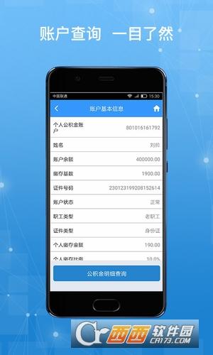 哈尔滨公积金手机版 v1.2.1 安卓版