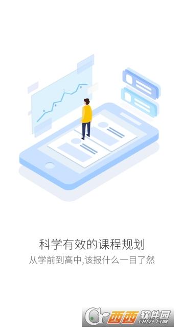 高思教育app v1.9.2安卓版