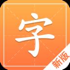 汉字字典通新版