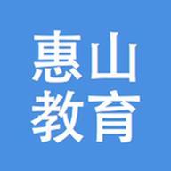 惠山教育云app最新版2.0.28安卓版