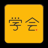 亿企学会(财税学习软件)