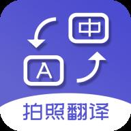 手机拍照翻译英语软件