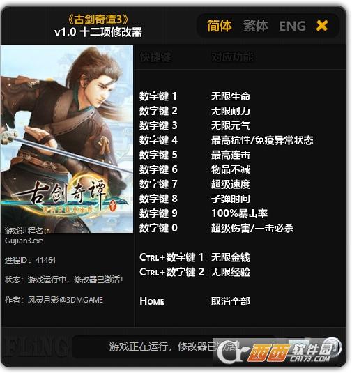 古剑奇谭3全版本修改器+17 1/08 风灵月影版
