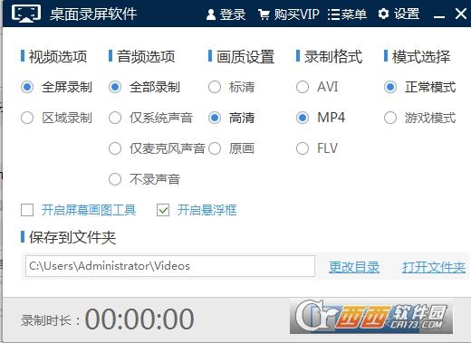 迅捷桌面录屏软件 1.0 官方版