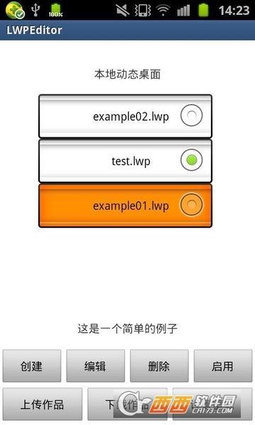 动态壁纸编辑器 v1.0安卓版