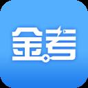 金考网校学习平台