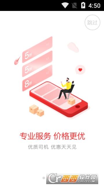 58速运(快狗打车)手机版 5.4.8 安卓版