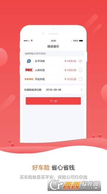 警视通 V3.5.6 安卓版(车辆违章查询)