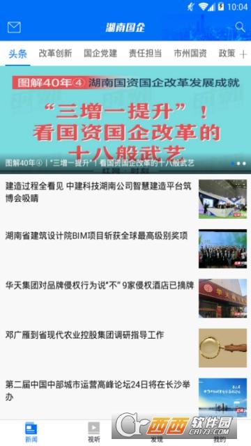 湖南国企 v1.1安卓版