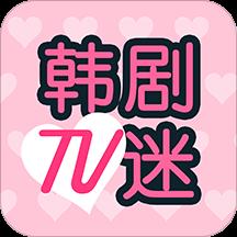 韩剧TV迷app免费版