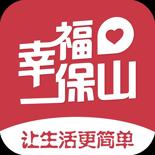 幸福保山(电商购物软件)