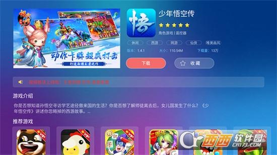 家嬉兔appv2.4.8 安卓版截图1