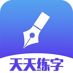 天天练字app