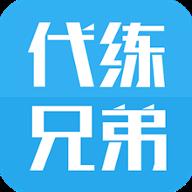 代练兄弟app