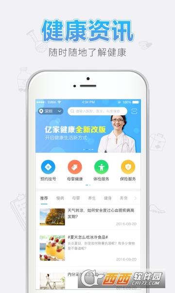 亿家健康app V4.1.3 官方安卓版