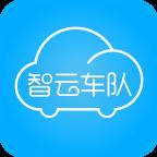 智云车队app(车队管理平台)