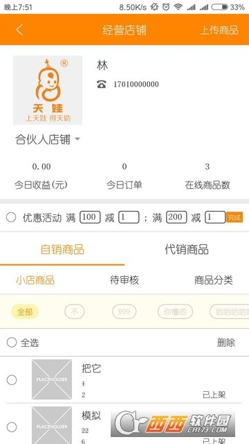 天娃商盟安卓版 1.2.6