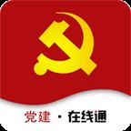 党建在线通app