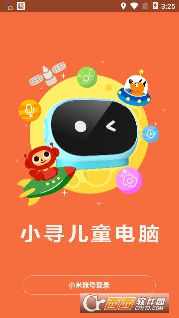 小寻智能儿童电脑app