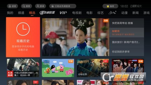 云视听极光(原腾讯视频TV)v4.2.0.1009 安卓电视版截图0