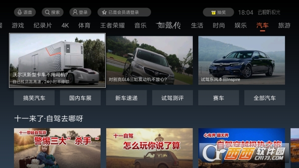 云视听极光(原腾讯视频TV)v4.2.0.1009 安卓电视版截图2