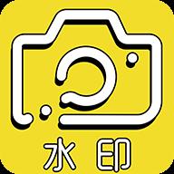 水印相机专业版