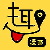 趣漫画app(二次元漫画神器)