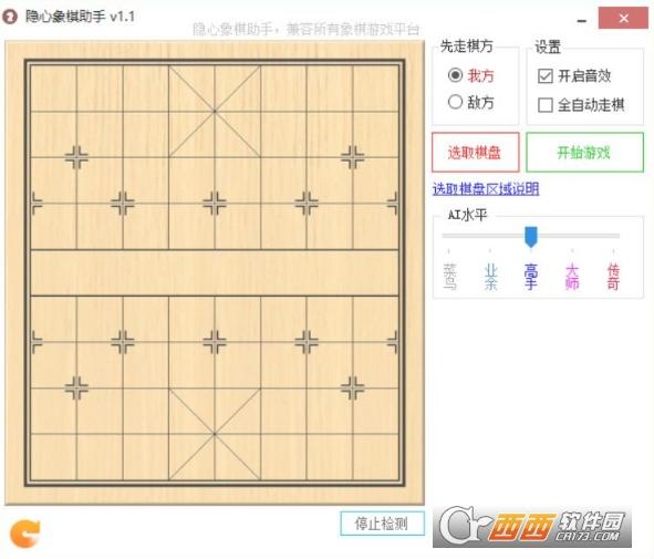 自动隐心象棋助手