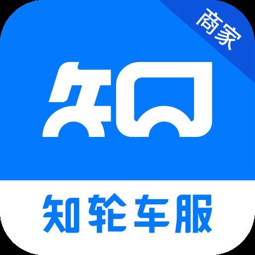 知轮商家app