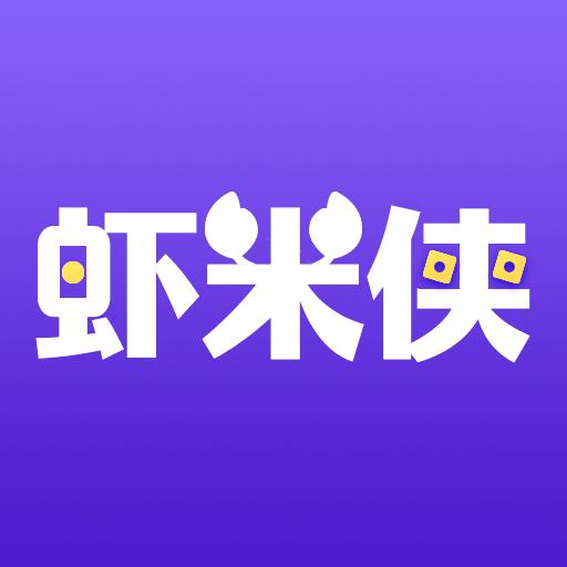 虾米侠app