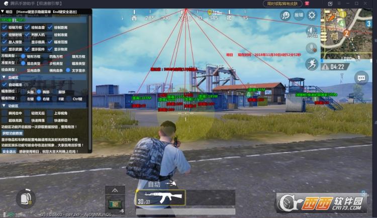 刺激战场明日透视自瞄多功能辅助 v1.2