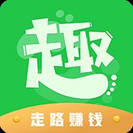 趣步行(赚钱软件)v1.2.10 安卓版