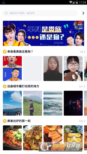 爱奇艺姜饼短视频app 2.3.1 官方版