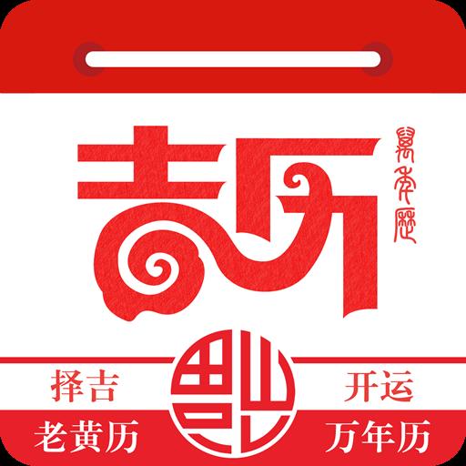 万年吉历v1.1.0 安卓版