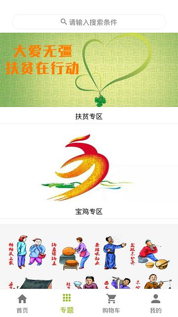 卜元(农产品购物网站)
