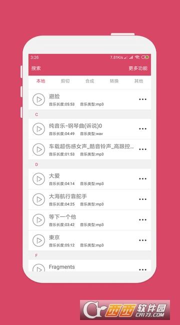 音乐剪辑软件手机版 V5.2.2安卓版