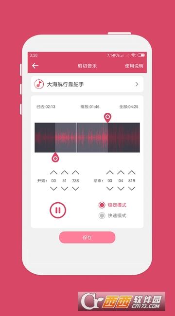 音乐剪辑软件手机版
