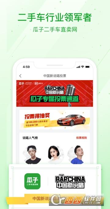 瓜子二手车IOS手机客户端 v4.8.3 官方版