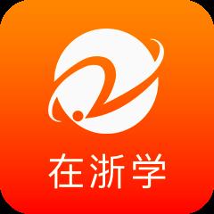 在浙学教育app