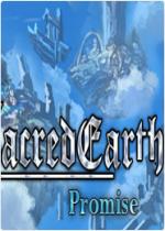 神圣地球:承诺 免安装硬盘版