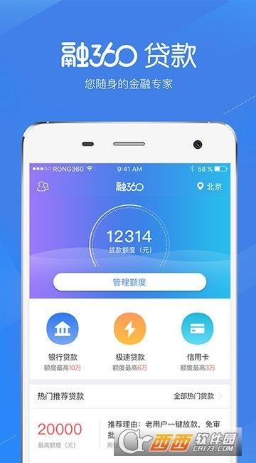 融360贷款app 5.4 安卓版