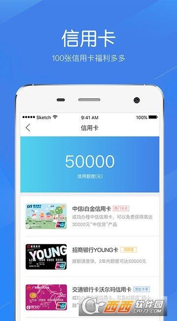 融360贷款app