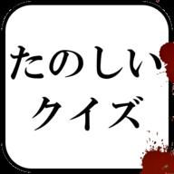 有趣的解谜游戏(たのしいクイズ)v1.5 安卓版