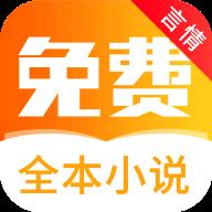 全本免费言情小说v5.6.3安卓版