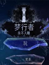 梦境行者:永不入眠(Dreamwalker: Never Fall Asleep) 免安装简体中文绿色版